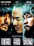 Poster quảng cáo phim The Warlords